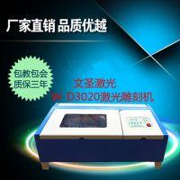 自产自销3020激光刻章机光敏印章机小型激光雕刻机刻章机器