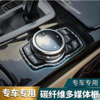适用宝马汽车新1系3系GT4系5系/X1/X3/X5/X6内饰多媒体框碳纤维贴