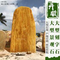 刻字石价格黄蜡石图片招牌石定做