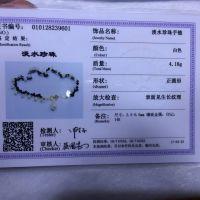淡水珍珠项链证书 珍珠首饰项饰耳环证书