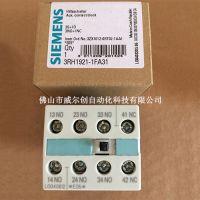 供应西门子3RH1921-1FA31原装现货批发零售