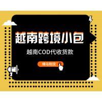 越南跨境电商小包物流COD代收货款