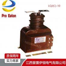 LQJ(C)型电流互感器