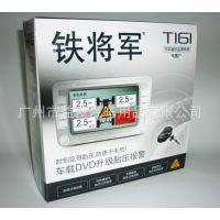 铁将军胎压监测车载DVD导航显示内置无线发射胎压胎温报警器T161