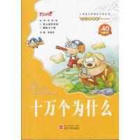 正版图书 会飞的课本 童年伴读系列 十万个为什么 内赠40不干胶