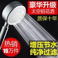 淋浴花洒喷头强增压手持热水器淋雨套装浴室家用沐浴莲蓬头花晒