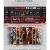 GreatWall PRIME650 650W开关稳压电源 铜牌版游戏台式电源智能温控