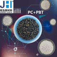供应PC/PBT家电部件外壳材料JH-553U耐化学 耐候 注塑级
