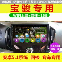 新款宝骏510/310/560/730安卓导航智能车载一体机大屏专用导航仪