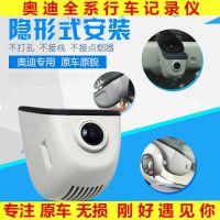 奥迪行车记录仪新Q5Q3A4L/A6L/A1A3A5A7专用隐藏式高清夜视双镜头
