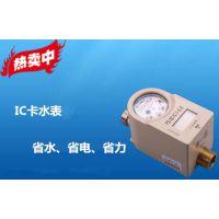 阳泉IC卡智能水表价格是多少