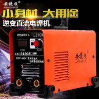 安捷顺315G220V/380V两用双电压焊机自动转换逆变直流电焊机