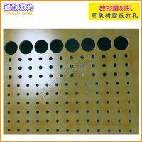 环氧树脂绝缘板切割机配电箱电木板雕刻打孔机1325胶合板裁板机