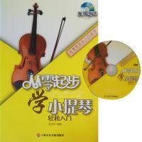 李本华从零起步学小提琴李本华从零起步学小提琴轻松入门送配光盘
