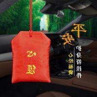 佛器佛教用品 经文挂饰平安护身符符袋灵符锦囊布袋汽车挂件心经