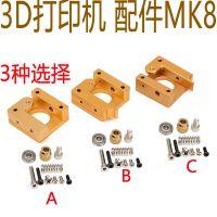 DIY 3D打印机 配件MK8挤出铝块 带尖 不带尖,正向 反向