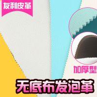 厂家直销 荔枝纹发泡皮革 pvc多色箱包沙发无底布皮革 批发