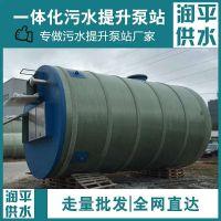 全国安装直供全自动无污染玻璃钢缠绕一体化污水提升泵站