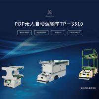TPET品牌PDP无人自动运输车TP-3510 服装厂用物流车
