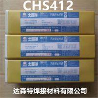 大西洋CHS412 A412不锈钢焊条Cr26Ni21Mo2焊条E310Mo-16