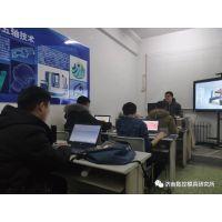 济宁模具设计UG编程培训学校