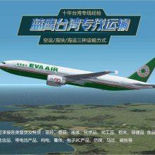 东莞有什么物流公司可以发机器、机械设备到台湾