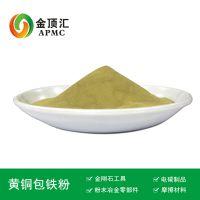 供应 黄铜包铁粉 水雾化铜粉 多规格可选
