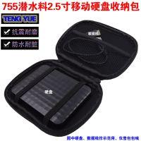 755潜水料2.5寸移动硬盘收纳包盘移动电源防震防水保护套定制订做