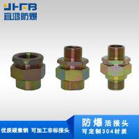 BHJ防爆活接头 优质碳钢6分活接头 双外内外两内三种规格非标定制