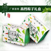 新款通用粽子包装盒批发 粽子包装盒端午节包装手提纸盒印刷定制