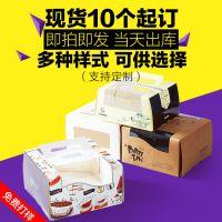 厂家直销白卡纸盒手提西点面包烘焙蛋糕打包盒批发食品环保包装盒