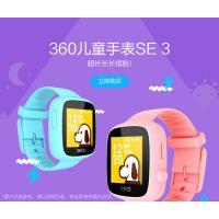360儿童电话手表se3代智能穿戴学生gps定位打电话防溅水低辐射表