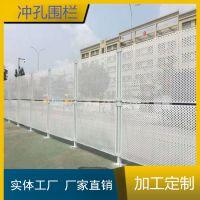 三灶镇工地围挡多少钱 海边防护围栏 厂家供应