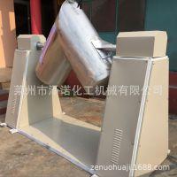 混合机 V型混合机 干粉颗粒混合机 不锈钢混合机