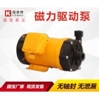 高温磁力驱动离心泵 国宝泵业磁力泵 你值得拥有