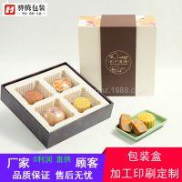 中秋节日月饼包装盒礼盒定做 高端礼品盒4粒装手提月饼盒厂家定制