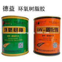 德益通用型环氧树脂胶 1:1AB胶 环氧胶 胶水 2kg/组 量大价优