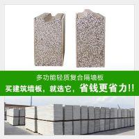 供应轻质复合泡沫混凝土水泥板  聚苯颗粒复合板