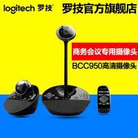 包邮 Logitech/罗技BCC950高清网络广角摄像头 商务1080P视频会议