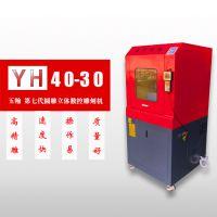 全自动电脑系统操作玉翰金属玉雕机 石材木工圆柱雕刻机 厂家直销玉石雕刻机YH40-30
