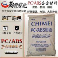 高抗冲 PC/ABS 台湾奇美 PC-345 手机外壳 高流动 高强度