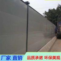 镀锌1.0厚钢板围挡/广州建设局规范施工装配式钢结构围挡/美观