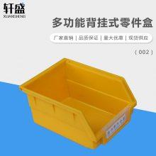轩盛 002背挂式零件盒 背挂式零件盒小周转盒物料盒五金工具盒螺丝盒配件箱元件盒塑胶盒
