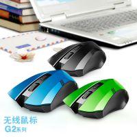 正品 力美G2无线办公静音鼠标 游戏鼠标 USB笔记本电脑鼠标