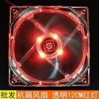 12CM透明红灯风扇 12025红灯机箱风扇 12厘米带灯风扇批发