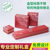 广州礼品盒包装厂家定制 天地盖礼盒 珠宝首饰盒子 手镯项链纸盒