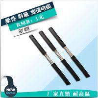 耐弯曲柔性拖链电缆运动电缆 耐高温电缆线TRVV多芯屏蔽线
