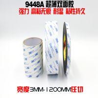 3M9448双面胶 耐高温透明无痕胶贴 可移水洗胶 亚克力汽车泡棉胶