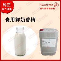 供应进口食用鲜奶牛奶香精