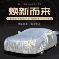 加厚铝膜汽车车衣车罩一汽大众宝来高尔夫捷达迈腾速腾CC一件代发